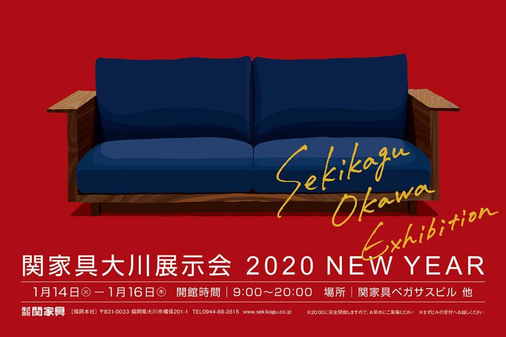 関家具大川展示会2020 NEW YEAR を1/14(火)より3日間開催します