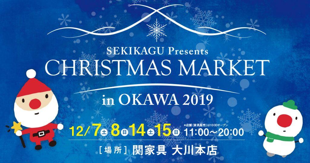 福岡クリスマスマーケットin大川 特設サイト