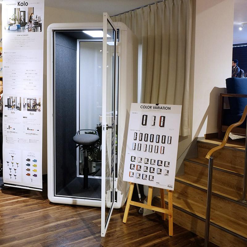 関家具大川展示会2020 NEW YEAR 会場写真:フォーンブース「kolo」