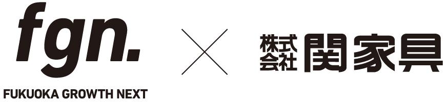 株式会社関家具、Fukuoka Growth Nextスポンサー契約を締結