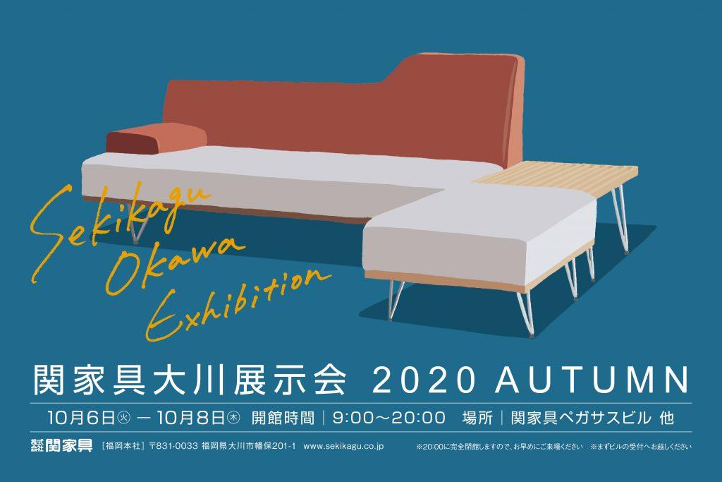 関家具大川展示会2020 AUTUMN、10/6(火)より3日間開催します!