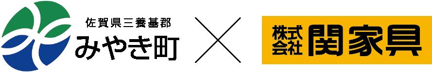 みやき町×関家具ロゴ