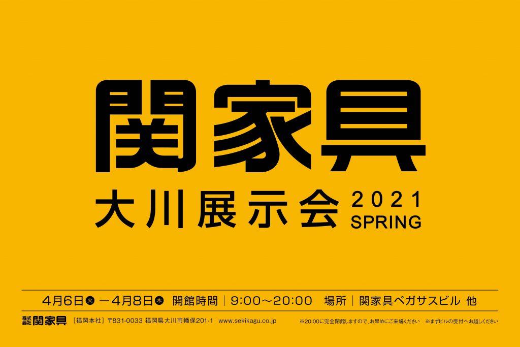 2021春_展示会_トップ