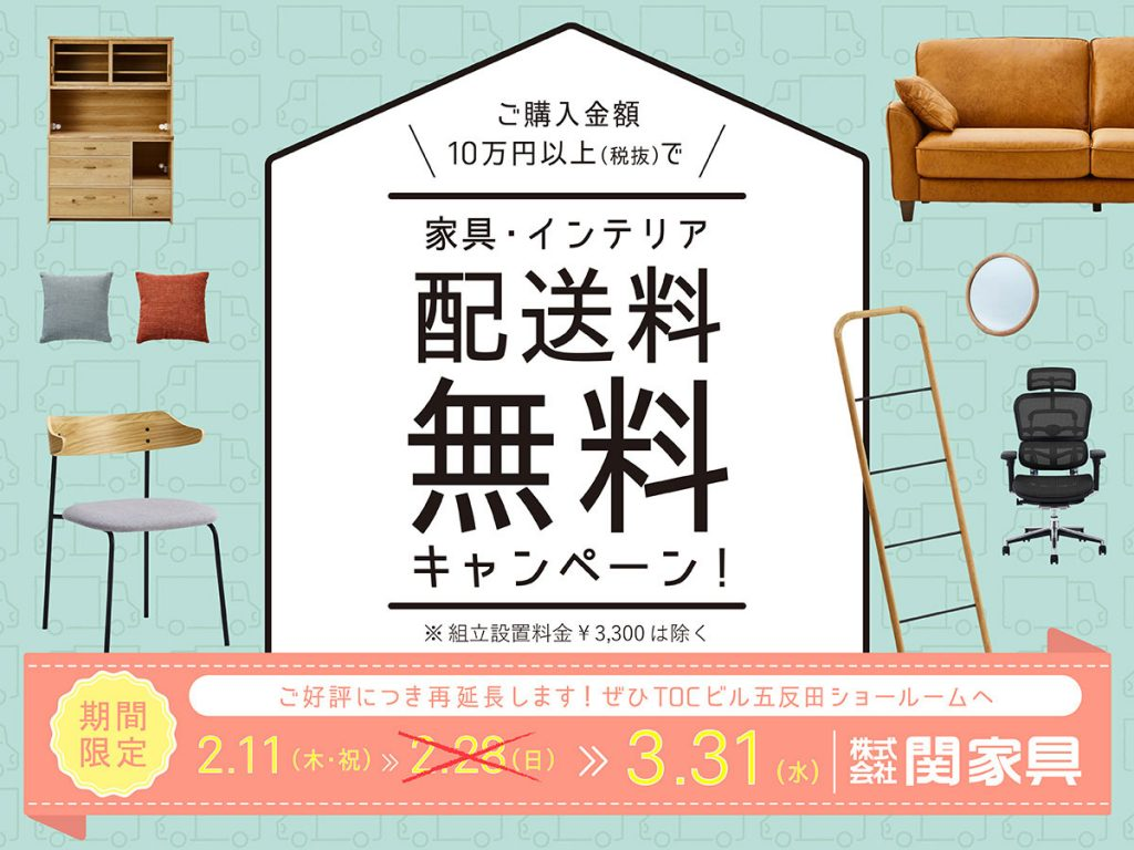 関家具五反田ショールーム、春の配送料無料キャンペーン、好評につき3/31まで延長開催します!