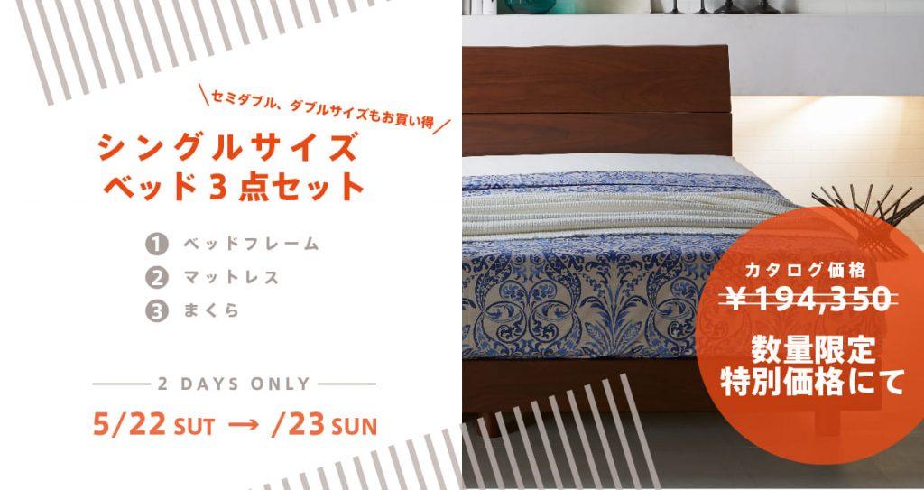 ベッド3点セット(①ベッドフレーム、②マットレス、③まくら)