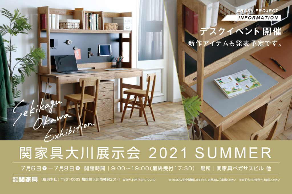 2021夏_展示会_トップ