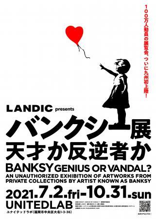 バンクシー展  天才か反逆者か(BANKSY GENIUS OR VANDAL?) ポスター